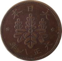 obverse of 1 Sen - Taishō (1916 - 1924) coin with Y# 42 from Japan. Inscription: * 本 日 大 * 年 八 正 大