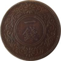 reverse of 1 Sen - Taishō (1916 - 1924) coin with Y# 42 from Japan. Inscription: 一 錢