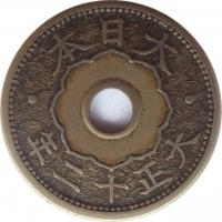 obverse of 10 Sen - Taishō (1920 - 1926) coin with Y# 45 from Japan. Inscription: · 本日大 · 年十正大