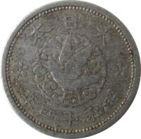 obverse of 1 Sen - Shōwa (1938 - 1940) coin with Y# 56 from Japan. Inscription: 本 日 大 年 四 十 和 昭