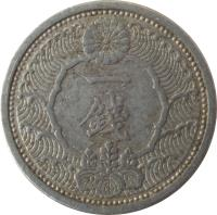 reverse of 1 Sen - Shōwa (1938 - 1940) coin with Y# 56 from Japan. Inscription: 一 錢