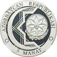 obverse of 5 Manat - 1st European Games in Baku - Diving (2015) coin from Azerbaijan. Inscription: AZƏRBAYCAN RESPUBLİKASI 5 MANAT