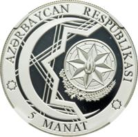 obverse of 5 Manat - 1st European Games in Baku - Canoe Sprint (2015) coin from Azerbaijan. Inscription: AZƏRBAYCAN RESPUBLİKASI 5 MANAT