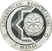 obverse of 5 Manat - 1st European Games in Baku - Rhythmic Gymnastics (2015) coin from Azerbaijan. Inscription: AZƏRBAYCAN RESPUBLİKASI 5 MANAT