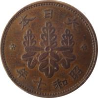obverse of 1 Sen - Shōwa (1927 - 1938) coin with Y# 47 from Japan. Inscription: * 本 日 大 * 年 二 和 昭