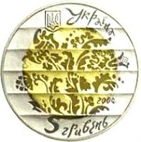 obverse of 5 Hryven - Lyre (2004) coin with KM# 333 from Ukraine.