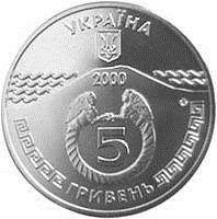 obverse of 5 Hryven - Kerch (2000) coin with KM# 105 from Ukraine.