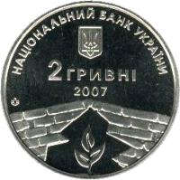 obverse of 2 Hryvni - Petro Hryhorenko (2007) coin with KM# 446 from Ukraine.