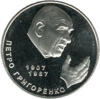 reverse of 2 Hryvni - Petro Hryhorenko (2007) coin with KM# 446 from Ukraine.