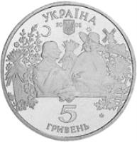 obverse of 5 Hryven - Sorochynsky Fair (2005) coin with KM# 368 from Ukraine.