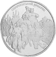 reverse of 5 Hryven - Sorochynsky Fair (2005) coin with KM# 368 from Ukraine.