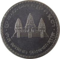 obverse of 100 Riels - Norodom Sihanouk (1994) coin with KM# 93 from Cambodia.
