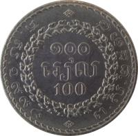 reverse of 100 Riels - Norodom Sihanouk (1994) coin with KM# 93 from Cambodia.