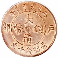obverse of 10 Cash - Guangxu (1905 - 1908) coin with Y# 10 from China. Inscription: 午 丙 大 部 幣 銅 戶 清 文十錢制當
