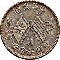 obverse of 10 Cash (1912) coin with Y# 301 from China. Inscription: 國民華中 幣念紀國開