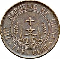 reverse of 10 Cash (1912) coin with Y# 301 from China. Inscription: THE REPUBLIC OF CHINA 十 文 TEN CASH