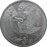 reverse of 5 Deutsche Mark - von Grimmelshausen (1976) coin with KM# 144 from Germany. Inscription: HANS JACOB CHRISTOPH VON GRIMMELSHAUSEN 1621* 1676+