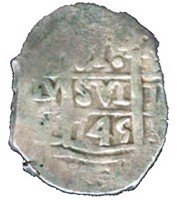 obverse of 1 Real - Felipe V (1729 - 1747) coin with KM# 31a from Peru.