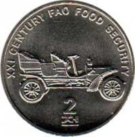 reverse of 2 Chon - FAO (2002) coin with KM# 197 from Korea. Inscription: XXI CENTURY FAO FOOD SECURITY 2 전