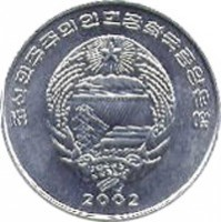 obverse of 1/2 Chon - Horse (2002) coin with KM# 183 from Korea. Inscription: 2002