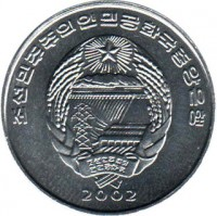 obverse of 1/2 Chon - Helmeted (2002) coin with KM# 187 from Korea. Inscription: 2002
