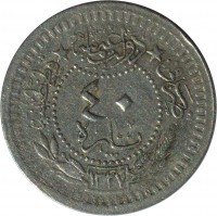 reverse of 40 Para - Mehmed V - el-Ghazi right of Toughra (1916 - 1917) coin with KM# 779 from Ottoman Empire. Inscription: ٤٠ ١٣٢٧