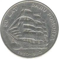 reverse of 20 Złotych - Dar Pomorza (1980) coin with Y# 112 from Poland. Inscription: 50 LAT DARU POMORZA 1930-1980