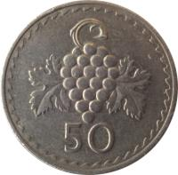 reverse of 50 Mils (1963 - 1982) coin with KM# 41 from Cyprus. Inscription: 50