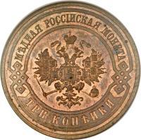 obverse of 3 Kopeks - Alexander II / Nicholas II (1867 - 1917) coin with Y# 11 from Russia. Inscription: МѢДНАЯ РОССІЙСКАЯ МОНЕТА ТРИ КОПѢЙКИ