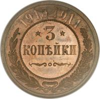 reverse of 3 Kopeks - Alexander II / Nicholas II (1867 - 1917) coin with Y# 11 from Russia. Inscription: 1911 ГОДА *3* КОПѢЙКИ С.П.Б.