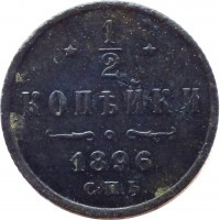 reverse of 1/2 Kopek - Nicholas II (1894 - 1916) coin with Y# 48 from Russia. Inscription: 1 - 2 КОПѢЙКИ 1896