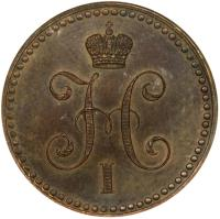 obverse of 1 Kopek - Nicholas I (1839 - 1847) coin with C# 144 from Russia.