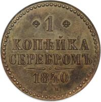 reverse of 1 Kopek - Nicholas I (1839 - 1847) coin with C# 144 from Russia. Inscription: 1 1840