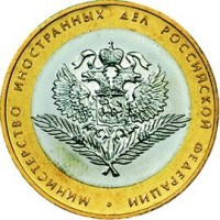 obverse of 10 Roubles - Ministry of Foreign Affairs (2002) coin with Y# 751 from Russia. Inscription: МИНИСТЕРСТВО ИНОСТРАННЫХ ДЕЛ РОССИЙСКОЙ ФЕДЕРАЦИИ