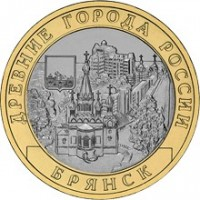 obverse of 10 Roubles - Bryansk (2010) coin with Y# 1275 from Russia. Inscription: ДРЕВНИЕ ГОРОДА РОССИИ БРЯНСК