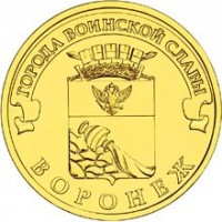 obverse of 10 Roubles - Voronezh (2012) coin with Y# 1381 from Russia. Inscription: ГОРОДА ВОИНСКОЙ СЛАВЫ ВОРОНЕЖ