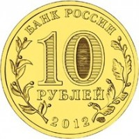reverse of 10 Roubles - Voronezh (2012) coin with Y# 1381 from Russia. Inscription: БАНК РОССИИ 10 РУБЛЕЙ 2012