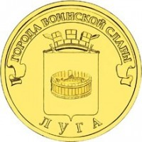 obverse of 10 Roubles - Luga (2012) coin with Y# 1382 from Russia. Inscription: ГОРОДА ВОИНСКОЙ СЛАВЫ ЛУГА