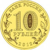 reverse of 10 Roubles - Luga (2012) coin with Y# 1382 from Russia. Inscription: БАНК РОССИИ 10 РУБЛЕЙ 2012