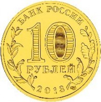 reverse of 10 Roubles - Talisman of the Summer Universiade Kazan (2013) coin with Y# 1421 from Russia. Inscription: БАНК РОССИИ 10 РУБЛЕЙ 2013