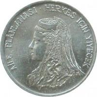 obverse of 5 Kuruş - FAO (1975) coin with KM# 906 from Turkey. Inscription: AİLE PLANLAMASI HERKES İÇİN YİYECEK
