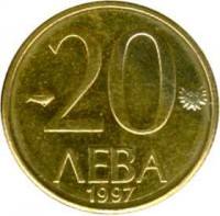 reverse of 20 Leva (1997) coin with KM# 228 from Bulgaria. Inscription: 20 ЛЕВА 1997