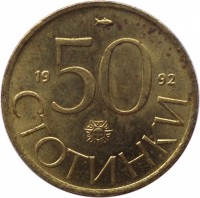 reverse of 50 Stotinki (1992) coin with KM# 201 from Bulgaria. Inscription: 19 50 92 СТОТИНКИ