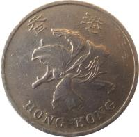 obverse of 1 Dollar (1994 - 1998) coin with KM# 69a from Hong Kong. Inscription: 香 港 HONG KONG