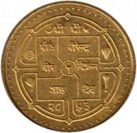 obverse of 2 Rupees - Bīrendra Bīr Bikram Shāh - Janki Temple (1994 - 2000) coin with KM# 1074 from Nepal.