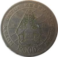 obverse of 100 Rupiah - Forestry for prosperity (1978) coin with KM# 42 from Indonesia. Inscription: HUTAN UNTUK KESEJAHTERAAN RP. 100
