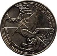 reverse of 100 Escudos - Navigation (1990) coin with KM# 649 from Portugal. Inscription: ATLANTICO - 1455-1485 NAVEGAÇÃO ASTRONÓMICA D'EÇA incm