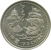 reverse of 200 Escudos - China (1996) coin with KM# 690 from Portugal. Inscription: · 1513 · CHINA