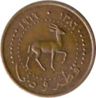 obverse of 1 Dirham - Ahmed bin Ali Al Thani (1966) coin with KM# 1 from Qatar and Dubai. Inscription: ١٣٨٦ · ١٩٦٦ قطر و دبي