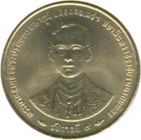 obverse of 25 Satang - Rama IX - Reign of Rama IX (1996) coin with Y# 345 from Thailand.
